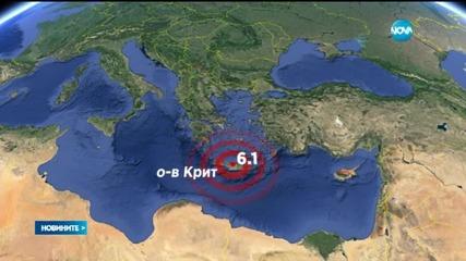 Земетресение от 6,1 по Рихтер разлюля остров Крит