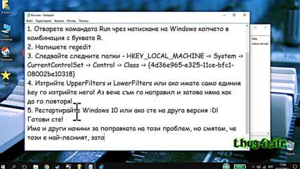 Как да поправите код 19 Windows 10