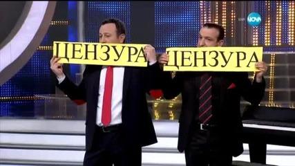 Цензура за Зуека и Рачков - Като две капки вода (30.03.2015г.)