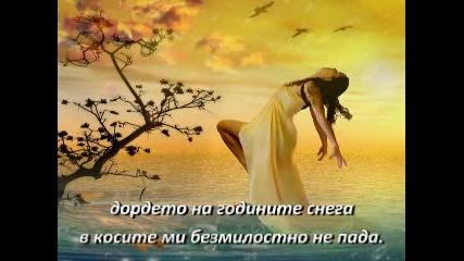 Обичай ме - Лиана Даскалова
