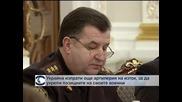 Украйна изпраща още артилерия на изток, за да укрепи позициите на военните си срещу сепаратистите