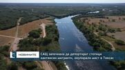 САЩ започнаха да депортираха хаитянски мигранти, окупирали мост в Тексас