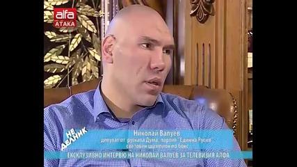 интервю на Николай Валуев за Тв Алфа