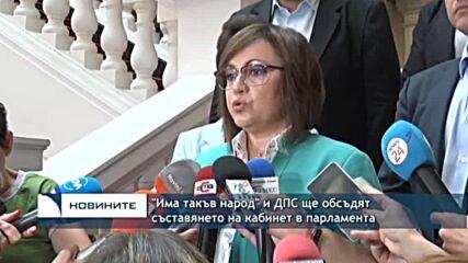 """""""Има такъв народ"""" и ДПС ще обсъдят съставянето на кабинет в парламента"""