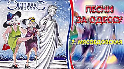 Группа Экспресс - Песни за Одессу
