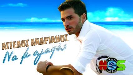 Aggelos Andrianos - Na M' agapas - 2012
