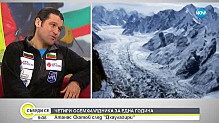 Атанас Скатов: Планината ме научи, че няма невъзможни неща