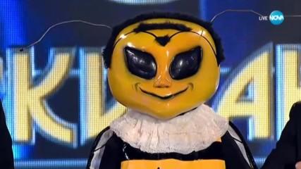Пчелата e разкрита | Маскираният певец