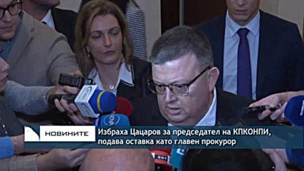 Избраха Сотир Цацаров за председател на КПКОНПИ, подава оставка като главен прокурор