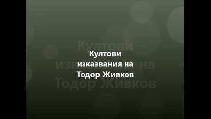Култови изказвания на Тодор Живков