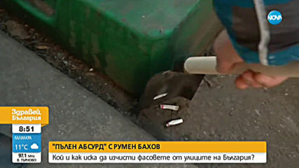 Кой и как реши да изчисти фасовете от улиците в България?