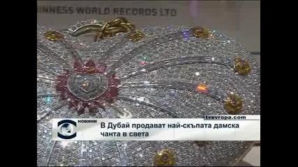 В Дубай продават най-скъпата дамска чанта в света