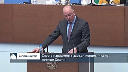 Спор в парламента заради концесията на летище София