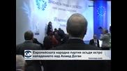 Европейската народна партия остро осъди нападението над Ахмед Доган