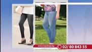 Искаш краката ти да изглеждат перфектно и секси в джинси, но и да се чувстваш удобно, все едно носиш
