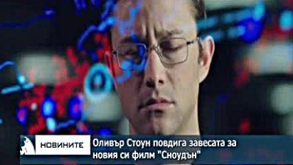 Сноудън - филм на Оливър Стоун