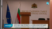 Венецианската комисия със становище по проекта на ГЕРБ за Конституция