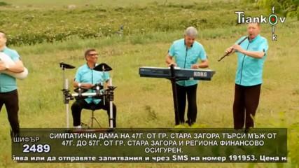 Нели Танева с орк Елхово - Мъри моме