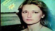 Gordana Goca Stojicevic - Iskusenja - Audio 1979
