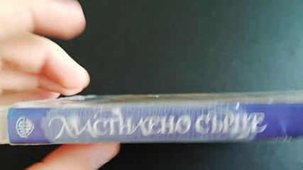 Българското Dvd издание на Мастилено сърце (2008) Prooptiki 2009