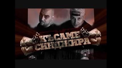 Sarafa & Shosho - Взимам Всичко ft. Andre