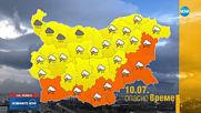 Мощни бури удрят Южна и Източна България