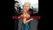 Прическите На Christina Aguilera - Преди И Сега