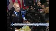 """Борисов обяви, че България ще продължи дейностите по """"Южен поток"""""""