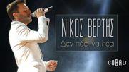 Nikos Vertis - Den Paei Na Leei - Official Audio Release