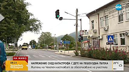 """10-годишно момиче в """"Пирогов"""" след инцидент в Челопеч"""