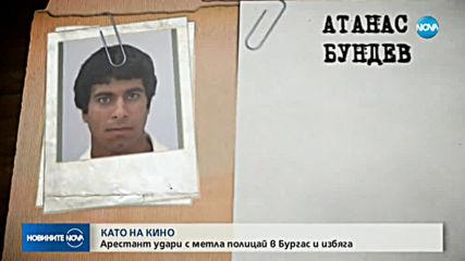 Мъж нападна полицай и избяга от ареста в Бургас
