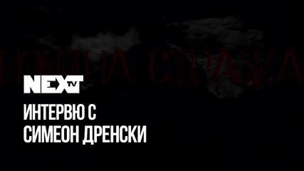 NEXTTV 049: Гост: Симеон Дренски