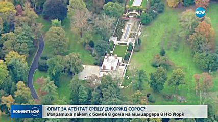 Изпратиха пакет с бомба в дома милиардера Джордж Сорос