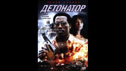 Детонатор с Уесли Снайпс (синхронен екип, дублаж по Диема, 2016 г.) (запис)