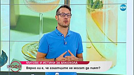 """Митове и истини за алкохола - """"На кафе"""" (16.07.2019)"""