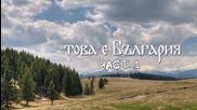 Това е България – снимките, които трябва да видите, част 1