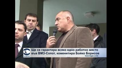Бойко Борисов обеща, че всяко едно работно място във ВМЗ ще бъде гарантирано