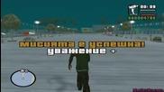 Grand Theft Auto: San Andreas - Епизод 9 ( Партито на Оg Lok )