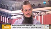 """Отстраненият Дионисий: В """"Александър Невски"""" са се извършвали злоупотреби"""