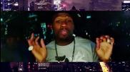 Премиера ` 50 Cent - I Just Wanna feat. Tony Yayo [ супер - зверската песничка ]