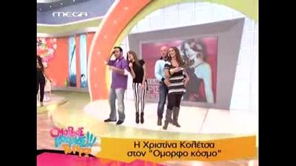 Xristina Koletsa - O Kodikas Mou (live)