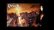 Drunk - Объркан Свят
