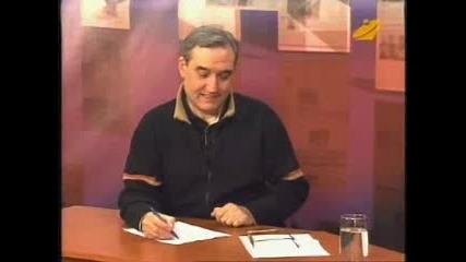Диагноза И Георги Ифандиев 28.3.2008г. - 1