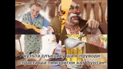 Винета - Хурускоп