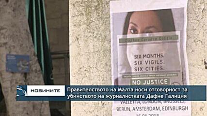 Правителството на Малта носи отговорност за убийството на журналистката Дафне Галиция