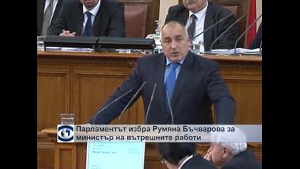 НС освободи Вучков и избра Бъчварова за вътрешен министър