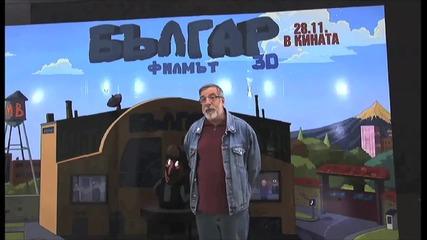 БГ звезди говорят за БЪЛГАР:ФИЛМЪТ - 3. За първи път в България! 28.11.2014 в кината!