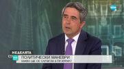 Плевнелиев: БСП няма да спечелят нито едни избори през тази година