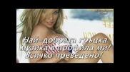 Момиченцето ми - Валантис (превод)