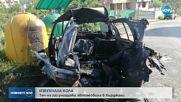 Кола се взриви в Кърджали